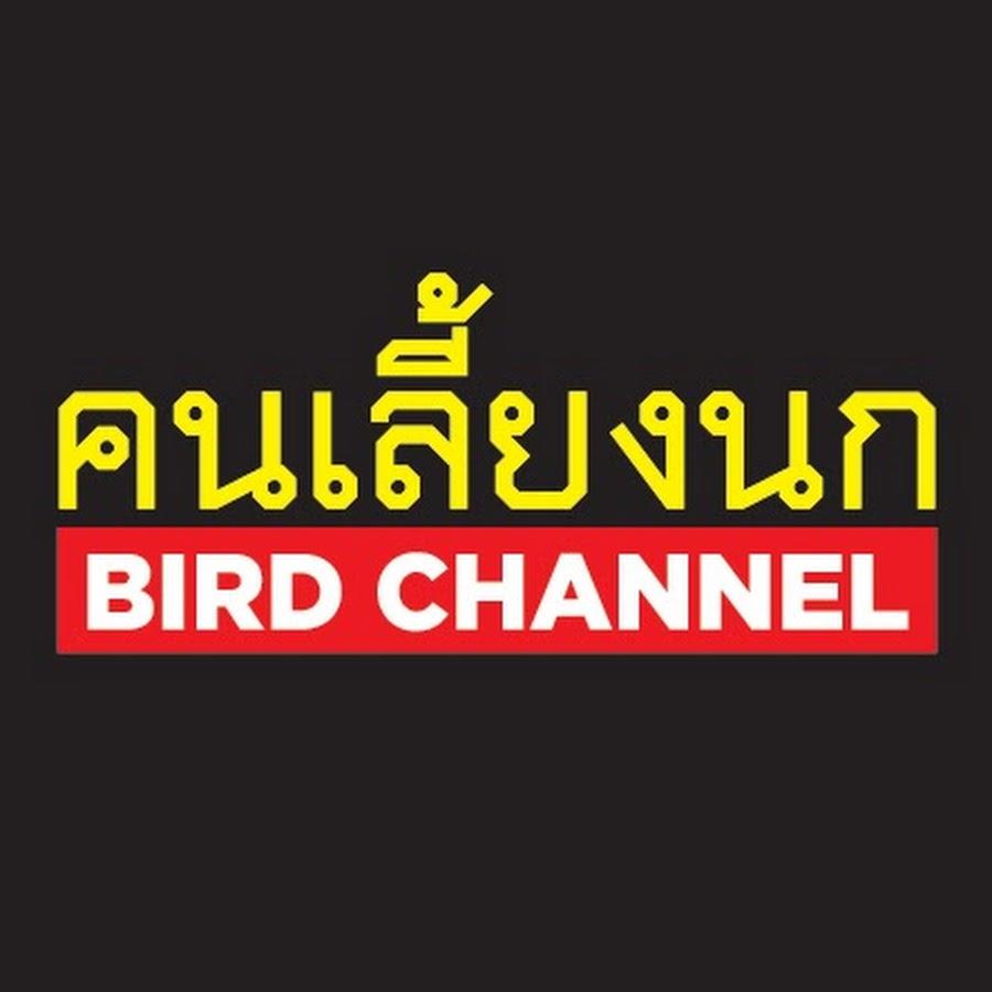คนเลี้ยงนก Bird Channel