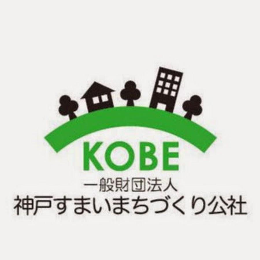 すまい まちづくり 公社 神戸