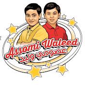 عصومي ووليد - Assomi & Waleed net worth