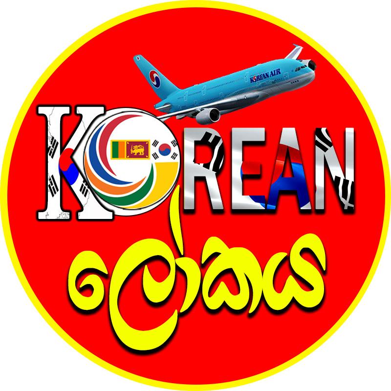 Logo for Korean Lokaya - කොරියන් ලෝකය