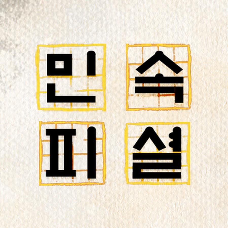 한국민속촌 - 민속피셜