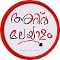 Arivu Malayalam