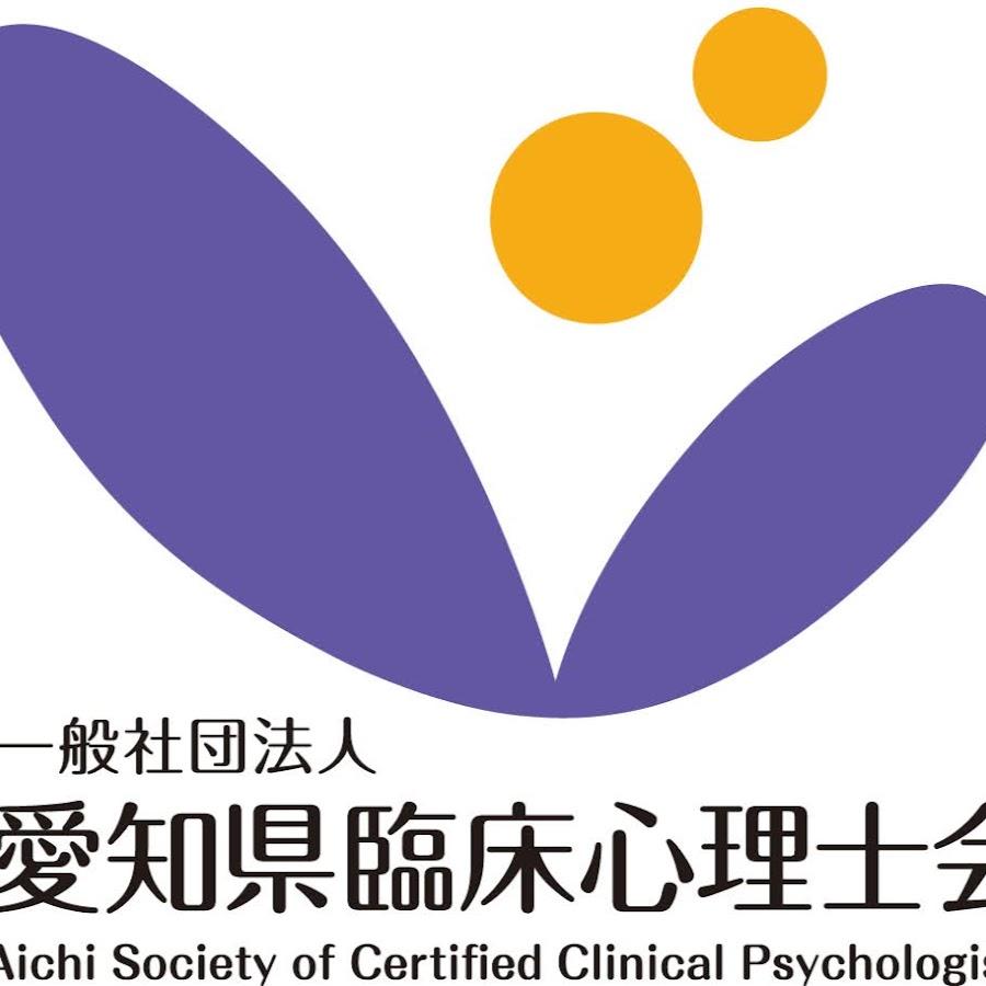 会 士 県 愛知 心理 臨床