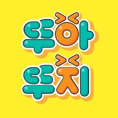 뚜아뚜지TV</p>