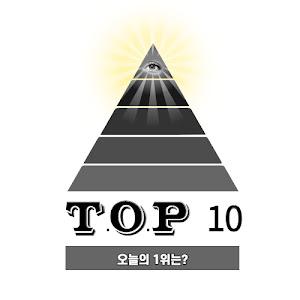 T.O.P 10 - 오늘의 1위는?