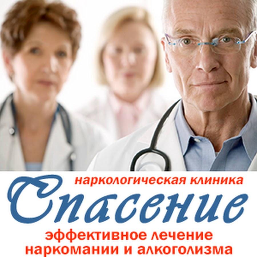 клиника наркологии спасение