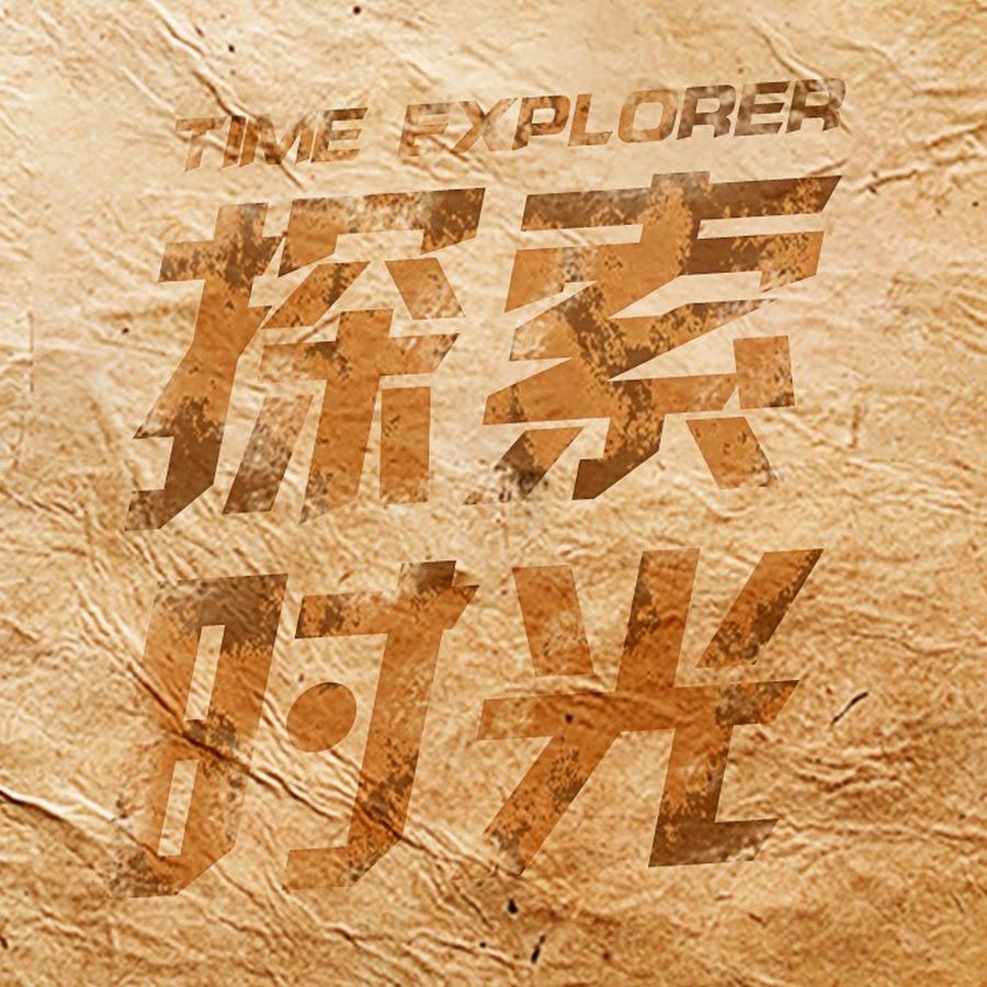 探索時光-Time Explorer