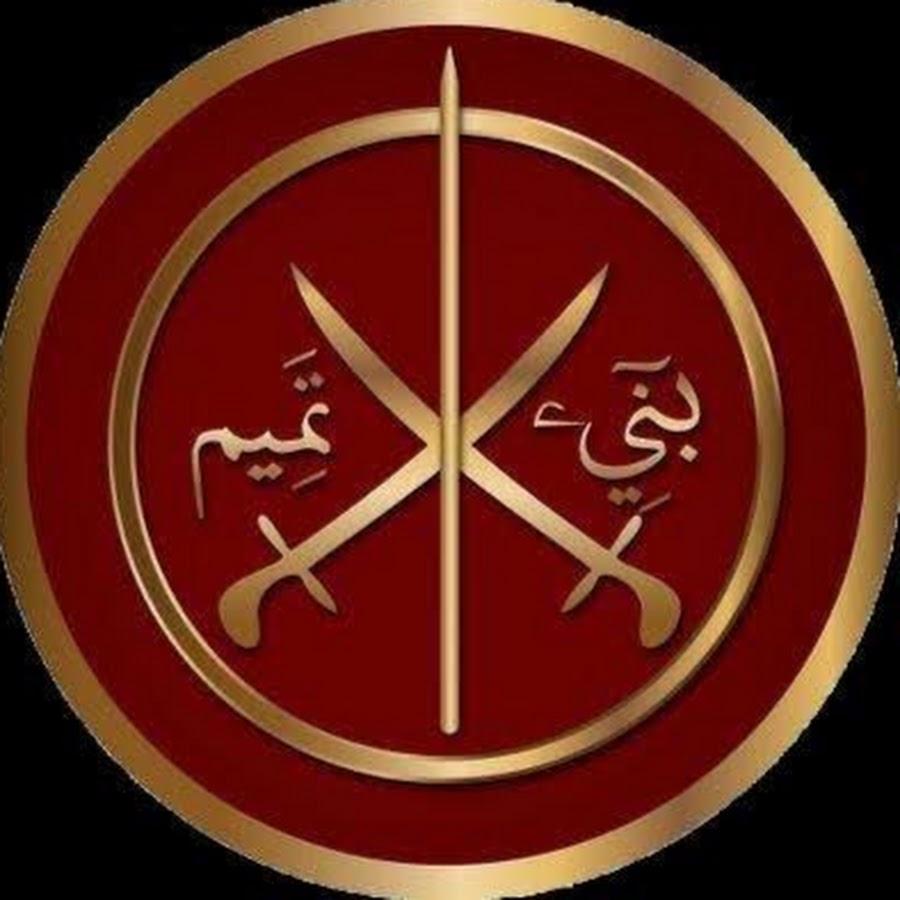 قبيلة بني تميم Youtube