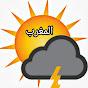 حالة الطقس بالمغرب
