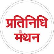 Pratinidhi Manthan Avatar