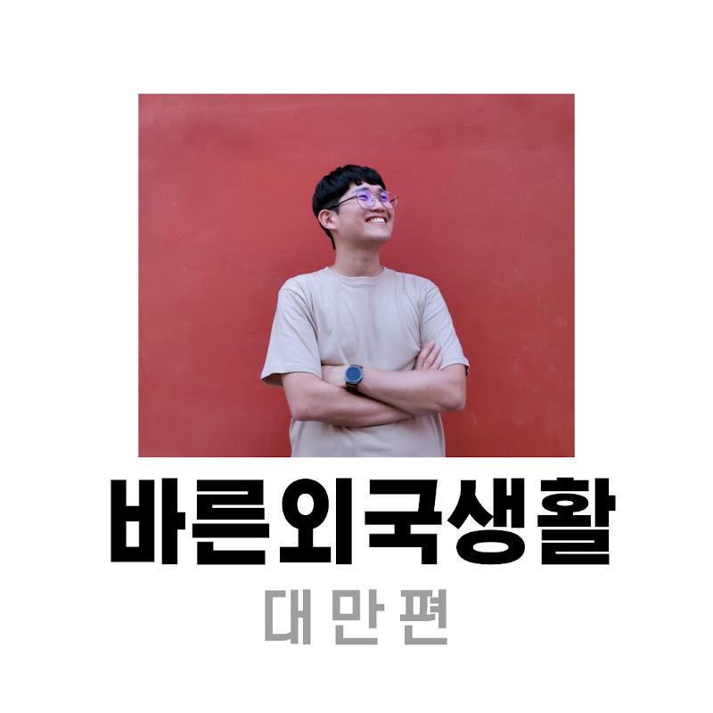 Logo for 바른외국생활-대만