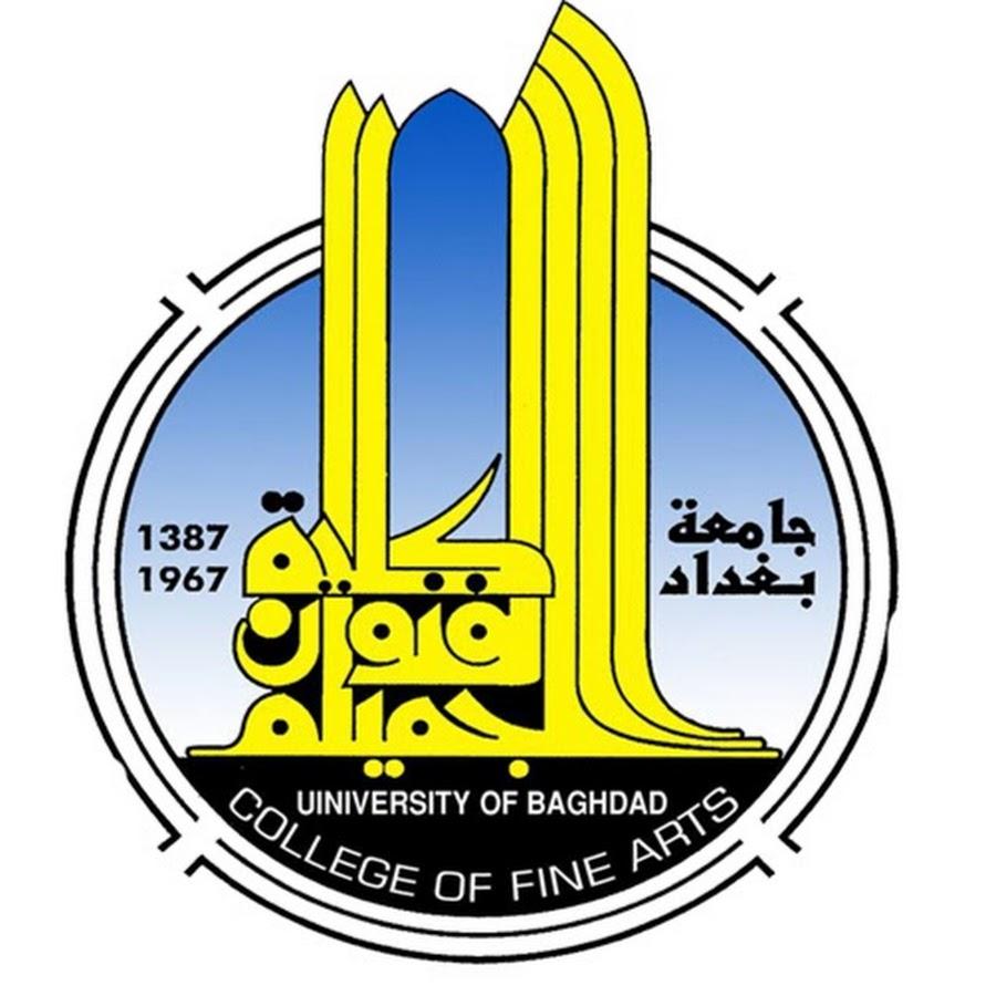 كلية الفنون الجميلة جامعة بغداد Youtube