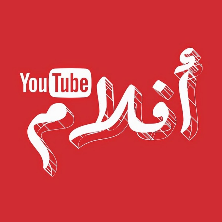 Aflam youtube