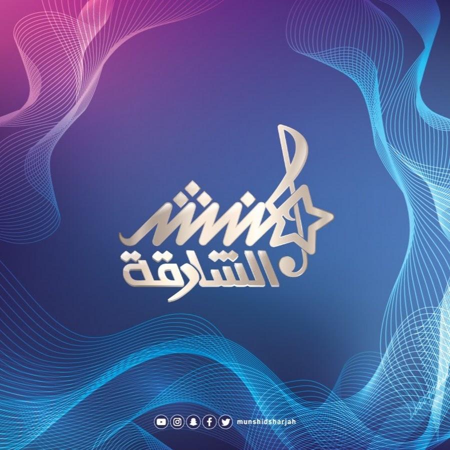 منشد الشارقة - Munshid