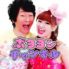 かつさゆのボヨヨンチャンネル