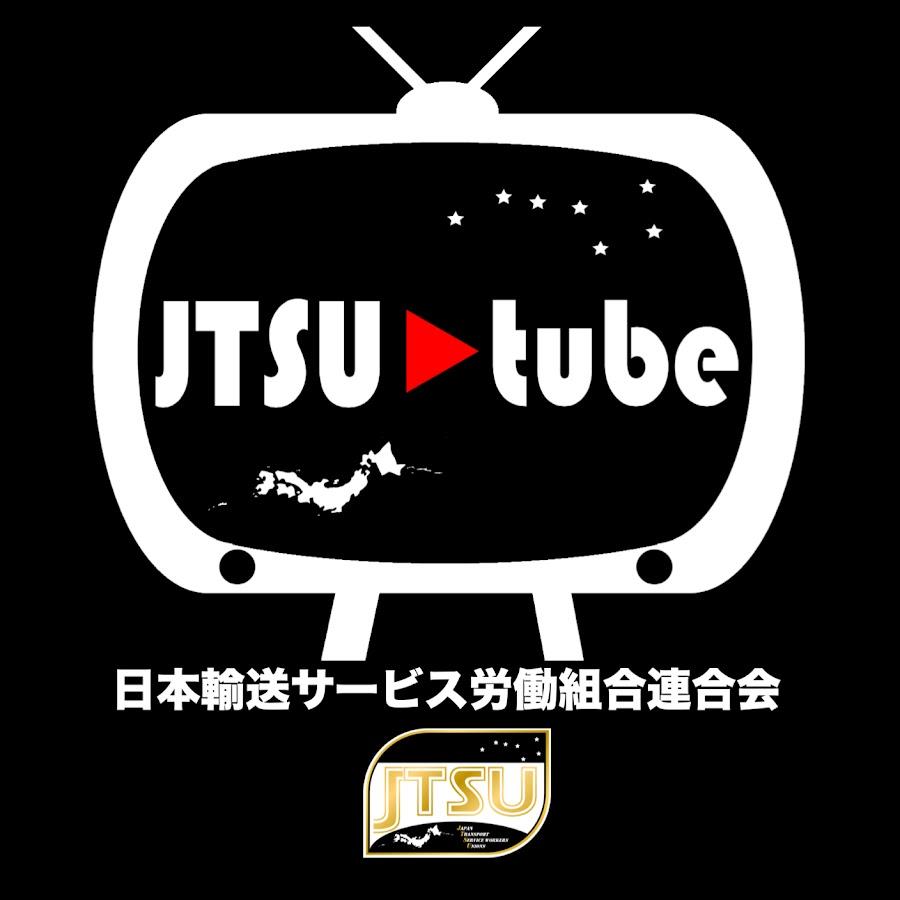労働 組合 輸送 サービス 東日本