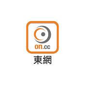 on.cc東網 net worth
