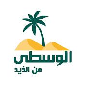 Al Wousta TV l قناة الوسطى Avatar