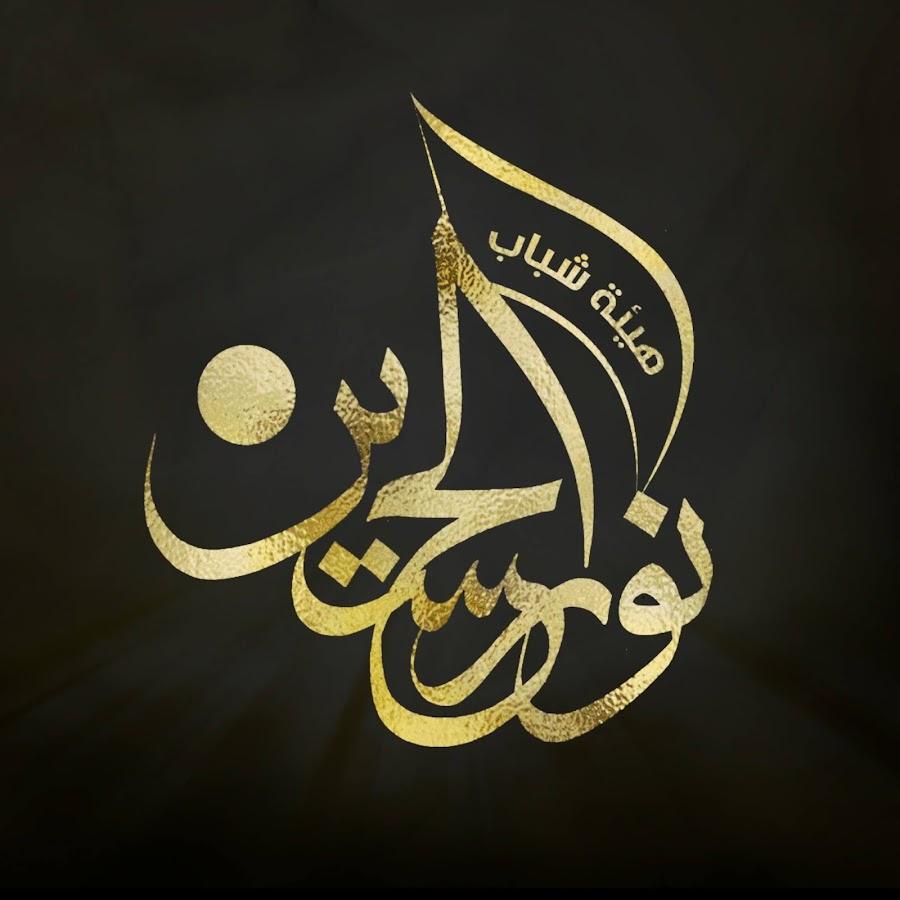 هيئة شباب نور الحسين ع