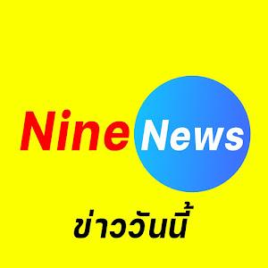NineNews ข่าววันนี้
