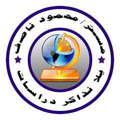 مستر/ محمود ناصف - يلا نذاكردراسات