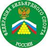 Федерация Бильярдного спорта России