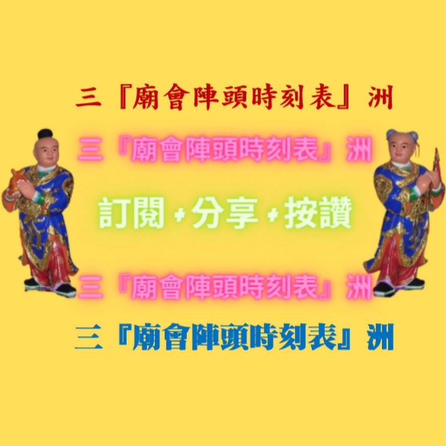 三『廟會陣頭時刻表』洲團隊