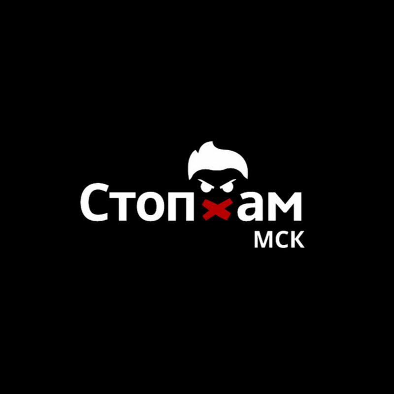 СтопХам Мск