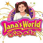 عالم جنى - Jana's World net worth