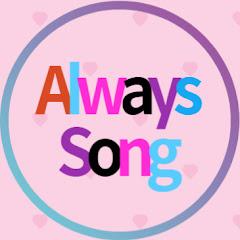 AlwayssongTV
