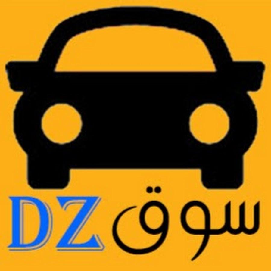سوق السيارات DZ