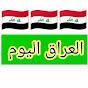 العراق اليوم // Today Al Iraq