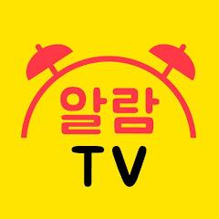 알람TV alarmTV