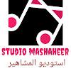 studio mashaheer