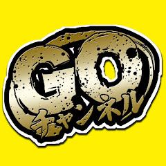 GOチャンネル ・イケメンバラエティ