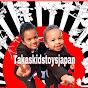 Takas Kids Toys Japan