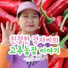 친절한 경자씨의•고추농장 이야기