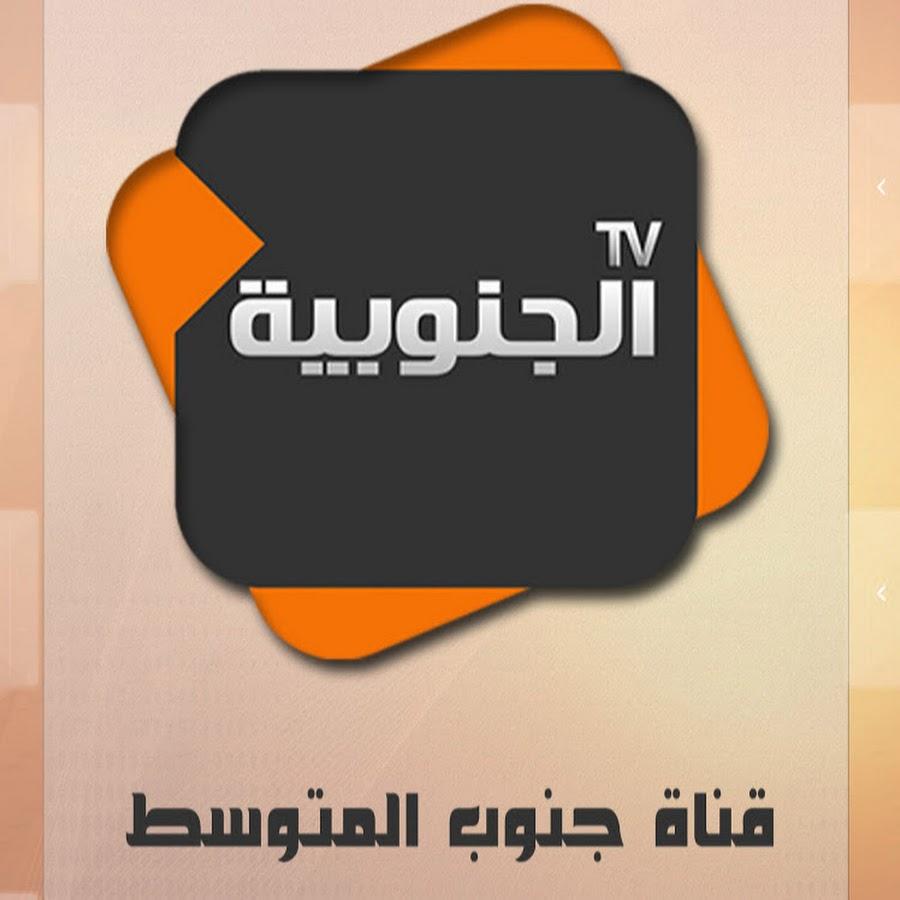 Aljanoubia Tv Youtube