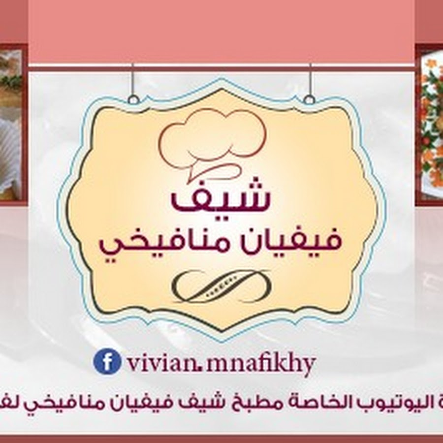 مطبخ فيفيان منافيخي