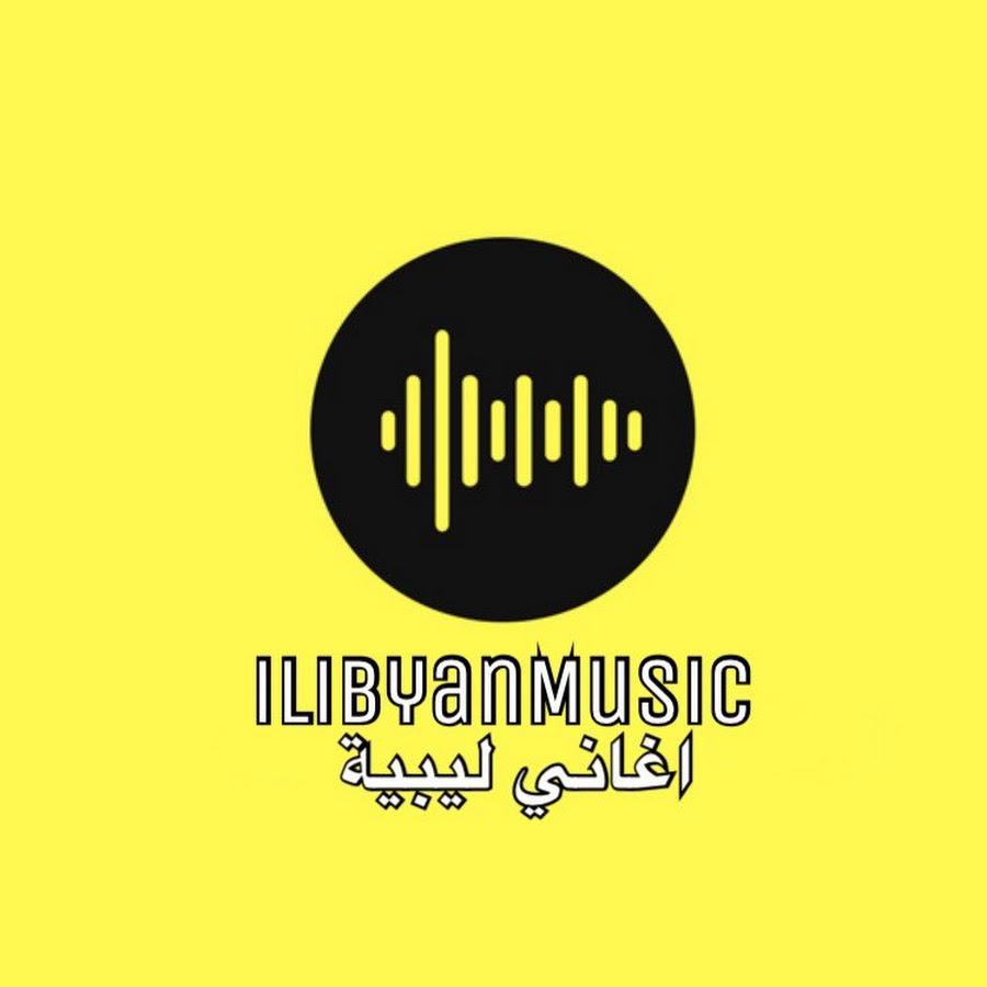 iLibyanMusic - اغاني