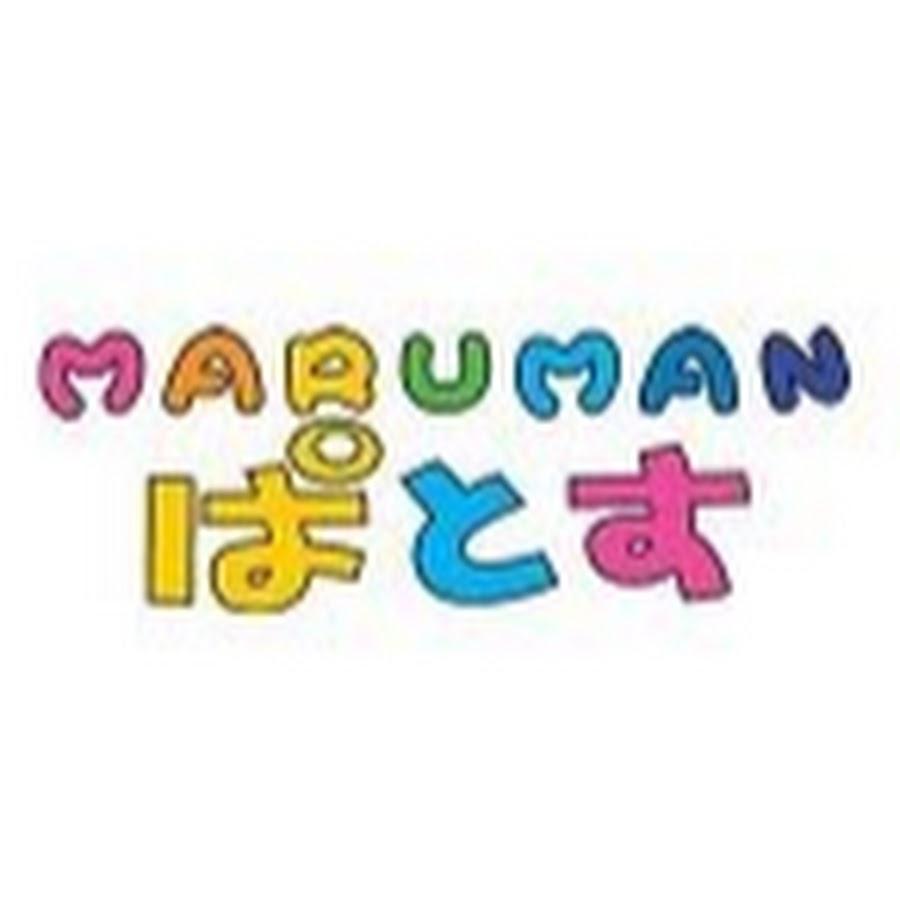 マルマン ぱと す