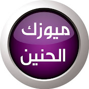 Music Al Haneen | ميوزك الحنين net worth