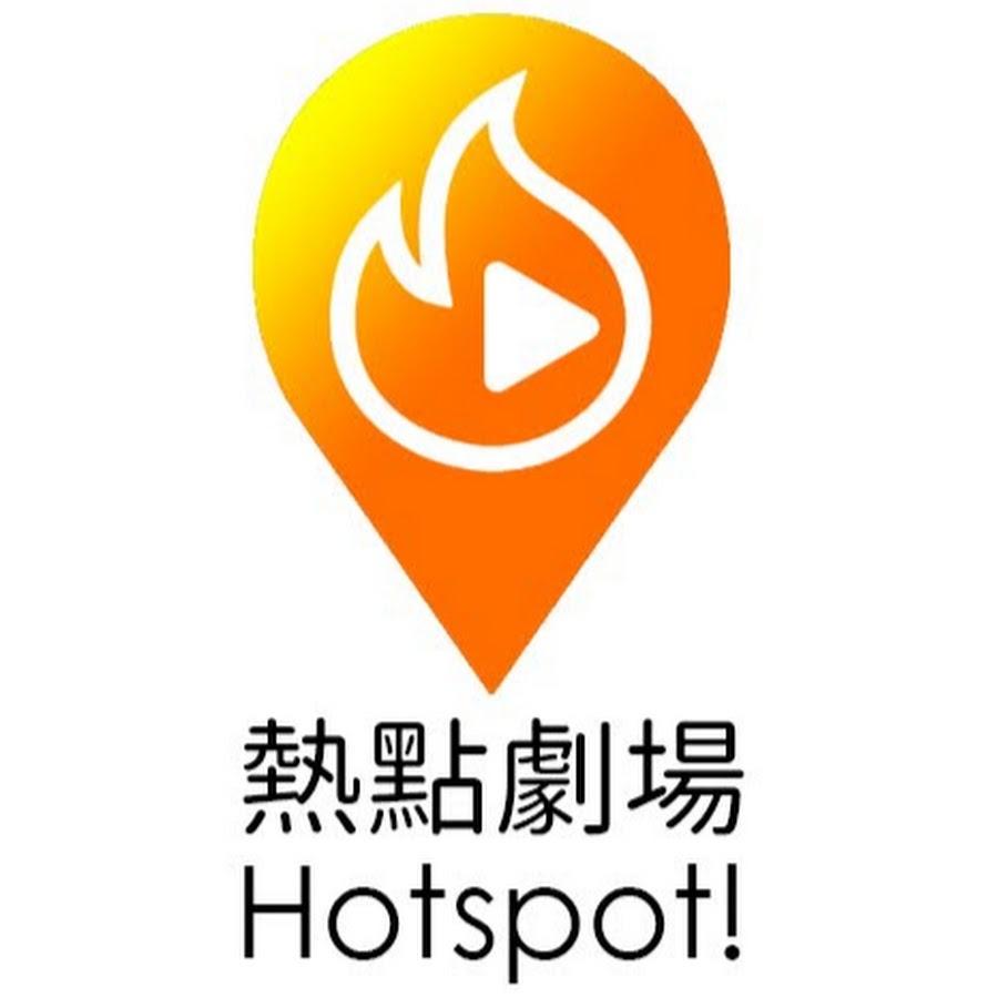 熱點劇場Hotspot!