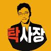탁재훈의 탁사장