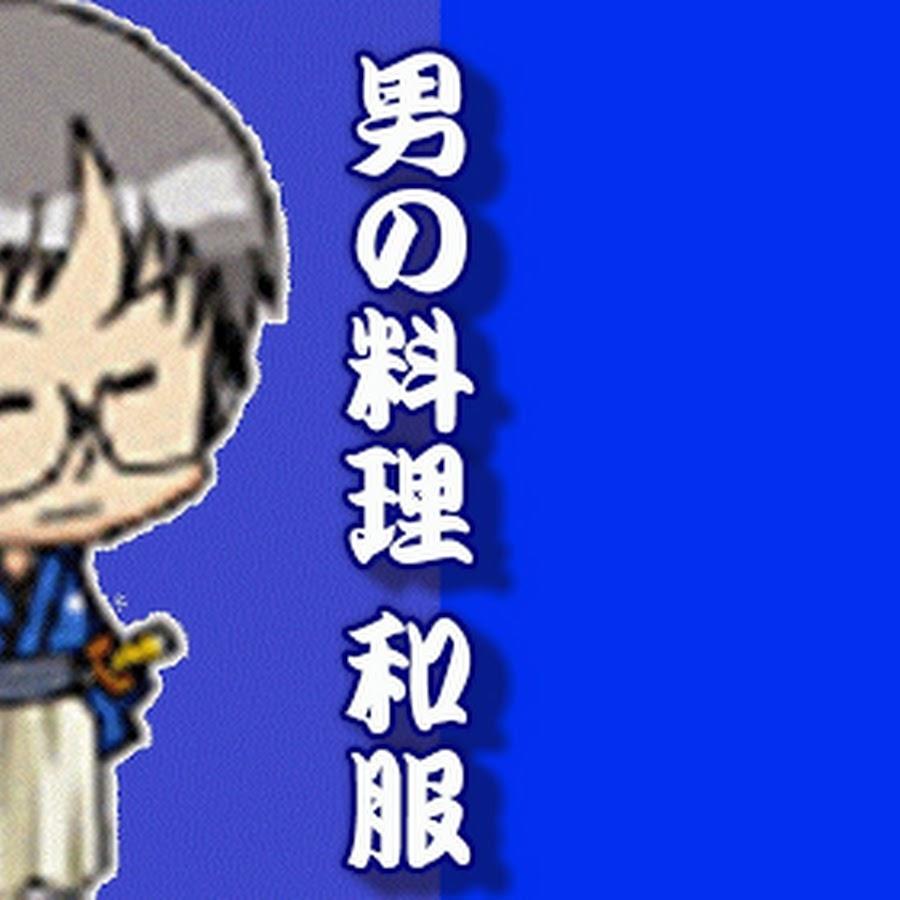 和楽衣食ー料理と男の着物