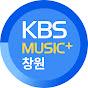 KBS창원 뮤직