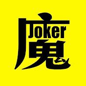 JokerMagic 《魔術與繪畫分享》 net worth