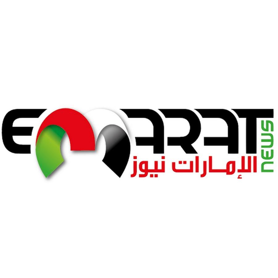 Emarat news الامارات