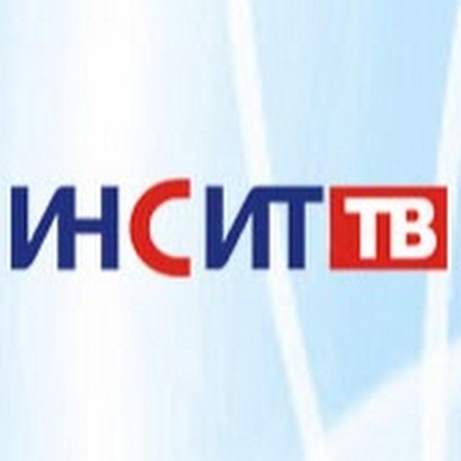 ИНСИТ-ТВ
