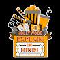 Hollywood Explain In Hindi